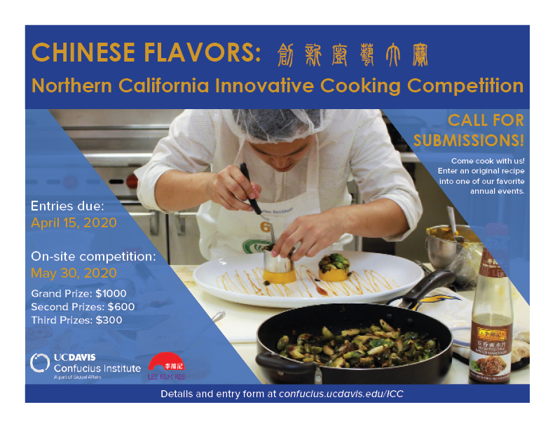 Call for Submissions for the Northern California Innovative Cooking Competition